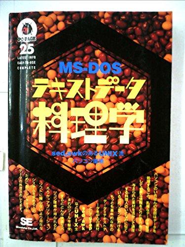 MS‐DOSテキストデータ料理学 (PC‐PAGE)