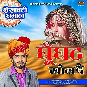Ghunghat Khol De - Single