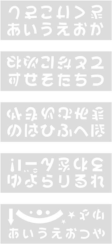 Hawk Mark Stencil Sheet POP Plate Hiragana 37 21