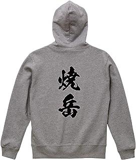 焼岳 オリジナル パーカ 書道家が書く プリント パーカ 【 百名山 】 メンズ キッズ