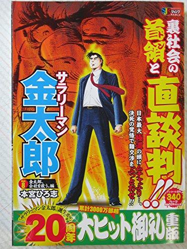 サラリーマン金太郎 8 金太郎、会社を救う。編 (SHUEISHA JUMP REMIX)