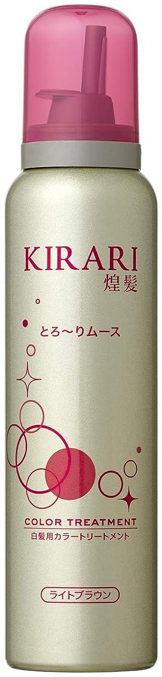 いちゃつく乳白色虎煌髪 KIRARI カラートリートメントムース (ライトブラウン) ジアミンフリーの優しい泡のカラートリートメント