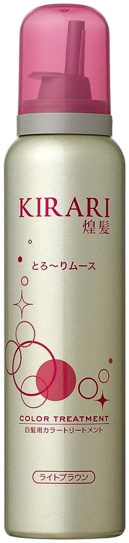 プライムバタフライ勇者煌髪 KIRARI カラートリートメントムース (ライトブラウン) ジアミンフリーの優しい泡のカラートリートメント