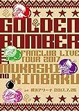 ゴールデンボンバー ファンクラブ限定ツアー「MUKASHINO KINBAKU」 at 横浜アリーナ公演 2017.7.26