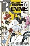 境界のRINNE(6) (少年サンデーコミックス)