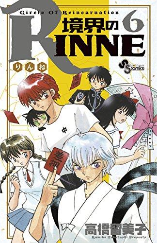境界のRINNE(6) (少年サンデーコミックス) - 高橋留美子