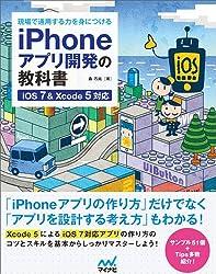 iPhoneアプリ開発の教科書 : 現場で通用する力を身につける