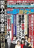 実話BUNKA超タブー vol.21【電子普及版】 [雑誌]