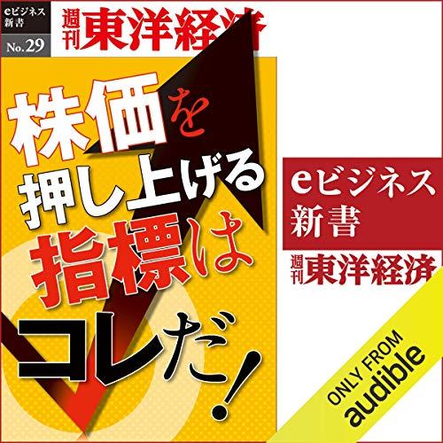 『株価を押し上げる指標はこれだ! (週刊東洋経済eビジネス新書No.29)』のカバーアート