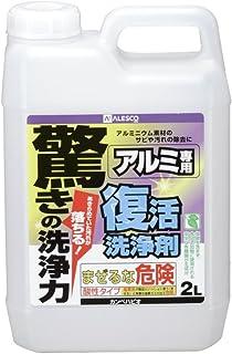 カンペハピオ 復活洗浄剤 アルミ用 2L
