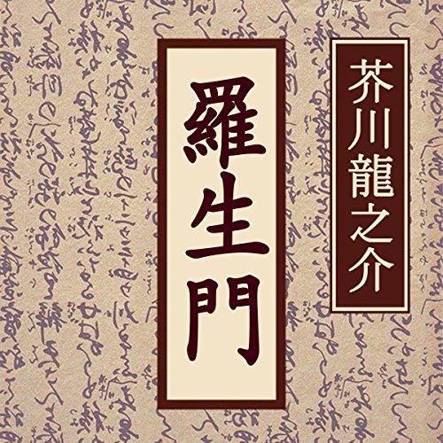 『羅生門【オーディオブック・朗読版】』のカバーアート