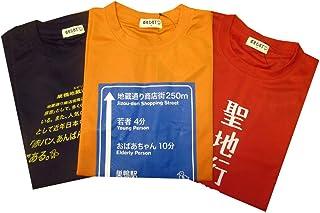 赤パンツの元祖 巣鴨のマルジ 巣鴨おもしろTシャツ3枚セットD 色おまかせ(M/L/LL)(M/LLL)