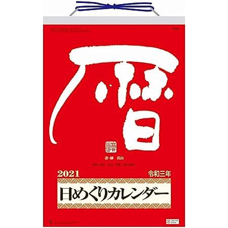 新日本カレンダー 伏見上野旭昇堂 2021年 カレンダー 壁掛け 日めくりカレンダー 10号 NK8603 10号(40×26㎝)