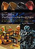 CINEMA 4D プロフェッショナルワークフロー:コンセプトから完成ビジュアルまで 第一線で活躍するクリエイターたちによる制作ノウハウ