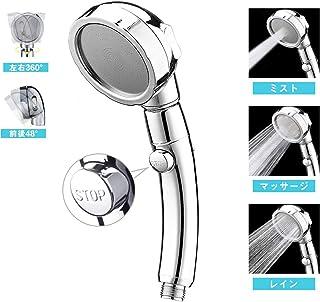 U-miss シャワーヘッド 3段階モード ストップボタン 節水 増圧 低水圧対応 360°角度回転 シャワー 国際汎用基準G1/2 取付簡単 【安心の2年間保証】