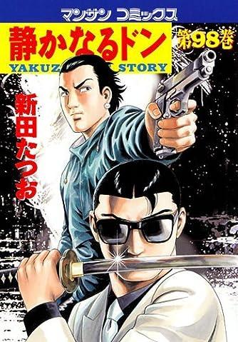 静かなるドン 98 (マンサンコミックス)
