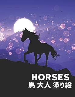 Horses 大人 塗り絵 馬: 塗り絵の馬のストレス解消50片面の馬のデザイン塗り絵の馬ストレス解消とリラクゼーションのための100ページのデザイン大人の男性と女性のための塗り絵ギフト