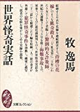 世界怪奇実話 (文庫コレクション 大衆文学館)