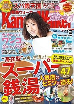 [KansaiWalker編集部]のKansaiWalker関西ウォーカー 2018 No.2 [雑誌]