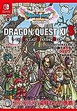 ドラゴンクエストXI S ~THE SPECIAL STARTING BOOK~ (デジタル版)
