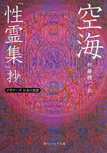 空海「性霊集」抄 ビギナーズ 日本の思想 (角川ソフィア文庫)の詳細を見る