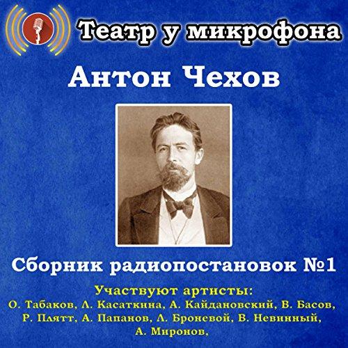 Sbornik radiopostanovok 1 audiobook cover art
