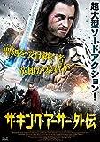 ザ・キング・アーサー外伝[DVD]