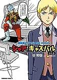 機動戦士ガンダムTHE ORIGIN シャアとキャスバル(11才) (角川コミックス・エース)