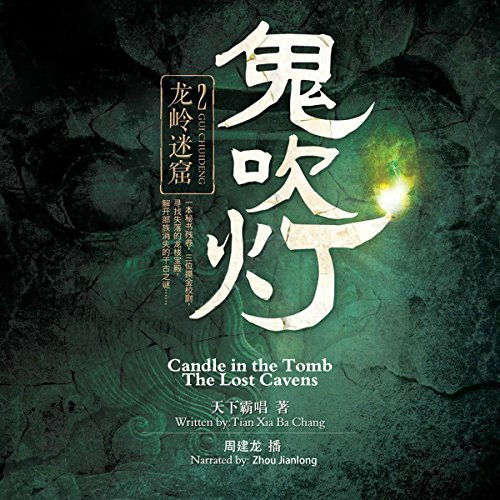 鬼吹灯 2:龙岭迷窟 - 鬼吹燈 2:龍嶺迷窟 [Candle in the Tomb 2: The Lost Caverns] audiobook cover art