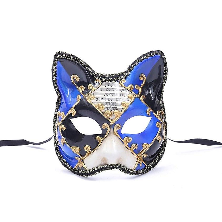 硫黄スタッフ謝罪するダンスマスク 大きな猫アンティーク動物レトロコスプレハロウィーン仮装マスクナイトクラブマスク雰囲気フェスティバルマスク ホリデーパーティー用品 (色 : 青, サイズ : 17.5x16cm)