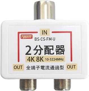 アンテナ分配器 4K8K/BS/CS/地デジ/CATV対応 全端子電流通過型 テレビコンセント直付け 2分配器 ワンタッチ アンテナ2分配プラグ ホワイト/白 ニッケル(シルバー)メッキ FNT-OTW2-S