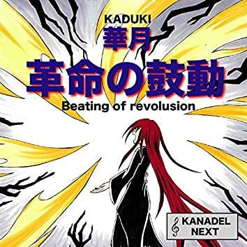革命の鼓動