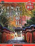 日本の神社 83号 (貴船神社・梅宮大社・愛宕神社) [分冊百科]