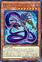 遊戯王OCG DDヴァイス・テュポーン ノーマル コード・オブ・ザ・デュエリスト