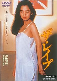 ザ・レイプ [DVD]