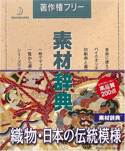 素材辞典 Vol.36 織物・日本の伝統模様編