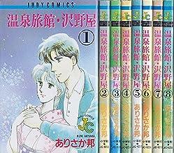 温泉旅館・沢野屋 1 (ジュディーコミックス)