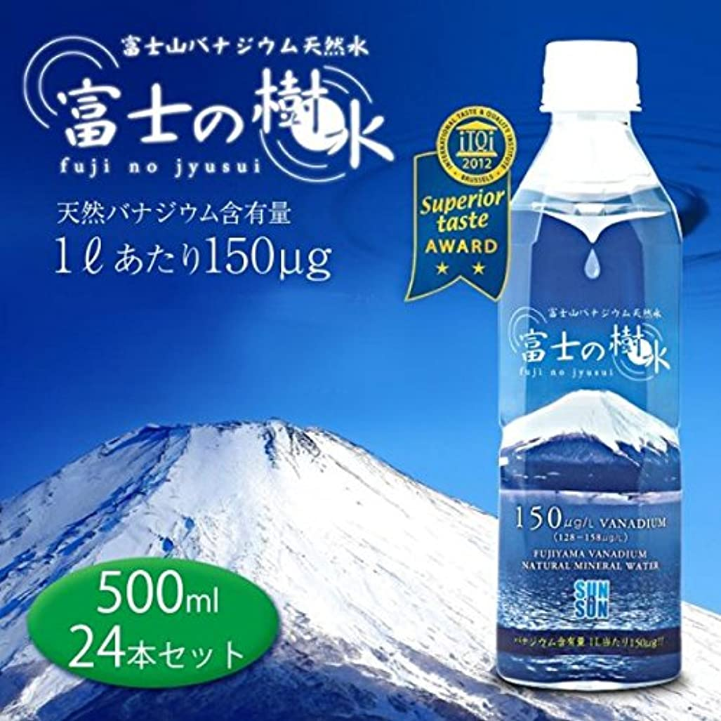 観点まっすぐミリメートル富士山バナジウム天然水 「富士の樹水」 (硬度34mg/L) 500ml×24本セット 【人気 おすすめ 】