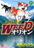 銀牙伝説WEEDオリオン 11