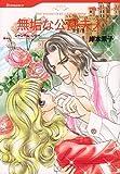 無垢な公爵夫人 (HQ comics キ 3-2)