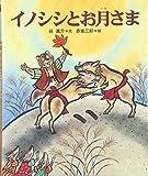 イノシシとお月さま (十二支むかしむかしシリーズ)