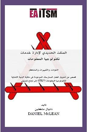 الجزء 1: المثلث الحديدي لإدارة خدمات تكنولوجيا المعلومات (قصص عملية حول تطبيق الآيتيل) (Arabic Edition)