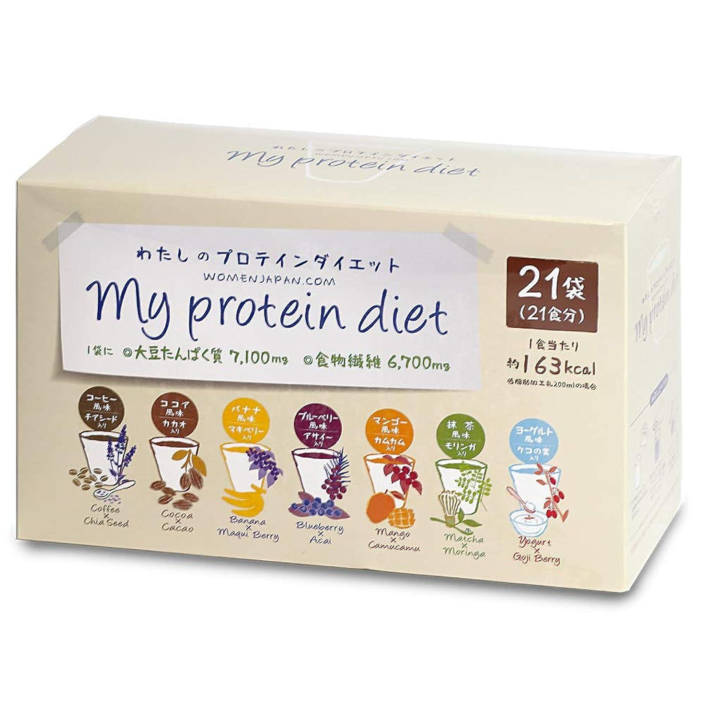 大通り東ジャグリングわたしのプロテインダイエット 21食セット 1食置き換えダイエットシェイク 低糖質