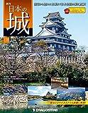 日本の城 改訂版 130号 (岡山城) [分冊百科]