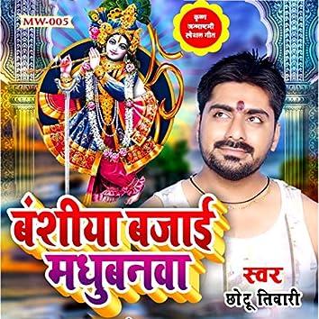 Bansiya Bajai Madhubanwa