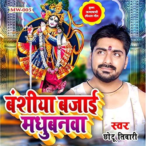 Chotu Tiwari