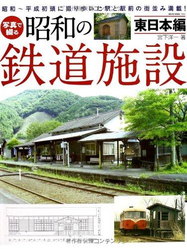 写真で綴る昭和の鉄道施設 東日本編 (NEKO MOOK)の詳細を見る