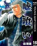 嘘喰い 15 (ヤングジャンプコミックスDIGITAL)