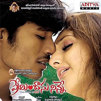 Preminchanu Ninne (Original Motion Picture Soundtrack)
