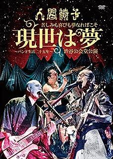 苦しみも喜びも夢なればこそ「現世は夢~バンド生活二十五年~」渋谷公会堂公演【DVD】